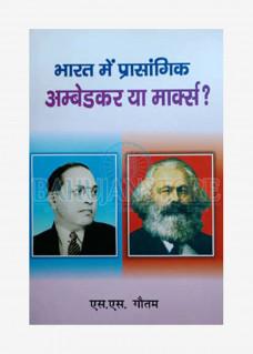 Bharat me Prasangik Ambedkar ya Marx