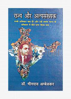 Rajya Aur Alpsankhyak