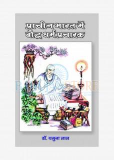 Prachin Bharat Mein Baudh Dharm Pracharak
