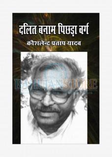Dalit Banam Pichhda Varg