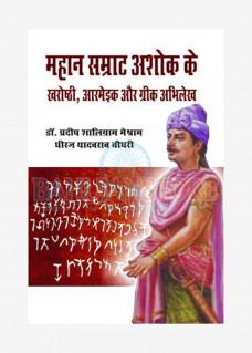Mahan Samrat Ashok Ke Kharoshti Aarmeik Aur Grik Abhilesh