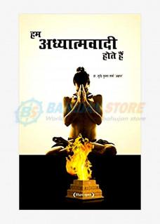 Ham Adhyatmwadi Hote hain