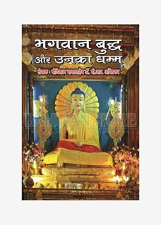 Bhagwan Buddh Aur Unka Dhamm (Coloured Jumbo Edition)