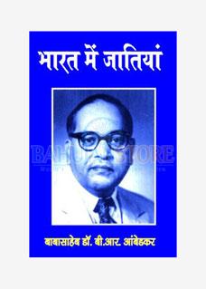 Bharat Me Jatiyan