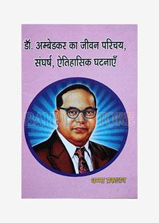 Dr. Ambedkar ka Jivan Parichay Sangarsh, Atihaasik Ghatnaaye