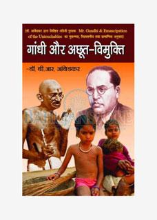 Gandhi Aur Vimukti Achhuto Ki