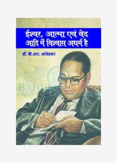 Ishwar, Atma Evam Ved Aadi Mein Vishwas Adharm He