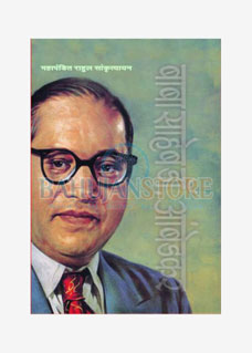 Baba Saheb Dr. Ambedkar