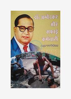 Dr. Ambedkar aur Safai Karamchaari