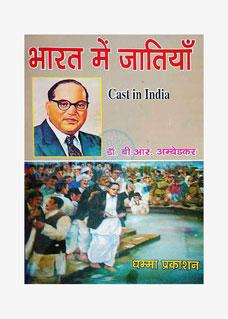 Bharat me Jatiyaan