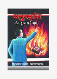 Manusmriti Ki Shav Pariksha