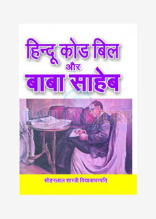 Baba Saheb Dr. Ambedkar Aur Hindu Code Bill