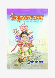 Hindu Samaj Rachna–Dalil Ki Kasoti Par