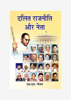 Dalit Rajniti or Neta