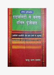 Diversity Se Banega Dalit Punjiwad