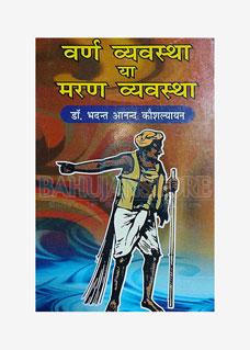 Varn Vyavstha ya Maran Vyavstha