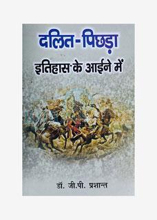 Dalit-Pichhada Itihas ke aaine me
