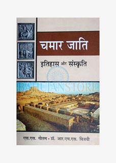 Chamar Jati Itihas or Sanskriti