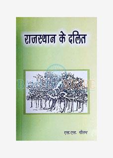 Rajasthan ke Dalit