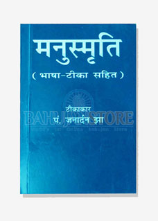 Manusmriti with Light Blue Cover