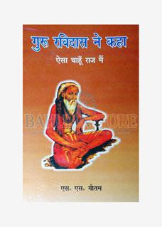 Guru Ravidas ne kaha