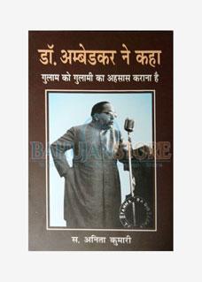 Dr. Ambedkar ne Kaha