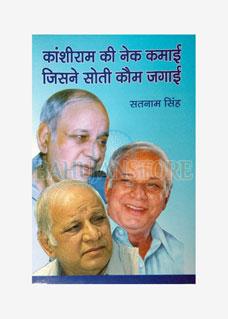 Kanshiram ki Nek Kamai