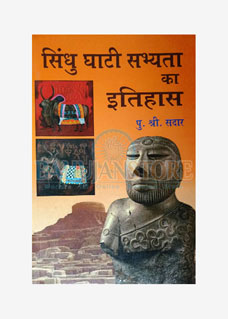 Sindhu Ghati Sabhyata ka Itihas