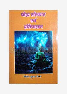 Bauddh Sanskaar evm Pratipalan
