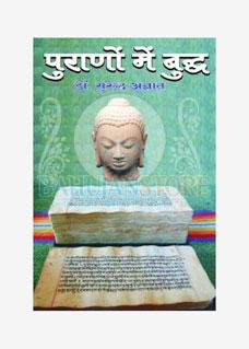 Puranon Me Buddh