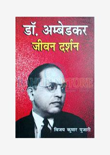 Dr. Ambedkar Jivan Darshan