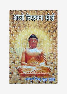Aao Vipshyana Sikhen