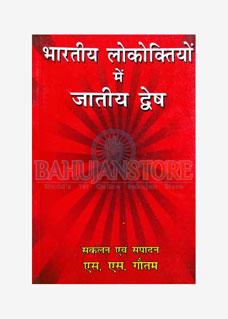Bharatiya Lokokitiyon me Jaatiya Dresh