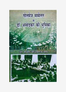 Golmej Sammelan me Dr. Ambedkar ki Bhumika