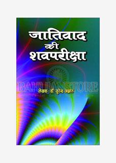 Jaativaad Ki Shav Pariksha