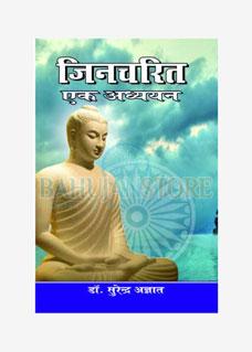 Jincharit Ek Adhyan