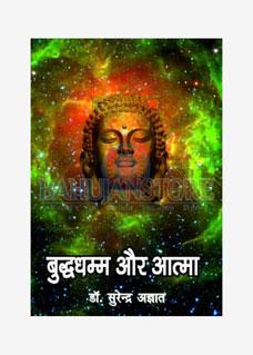 Budh Dhamm Or Atma
