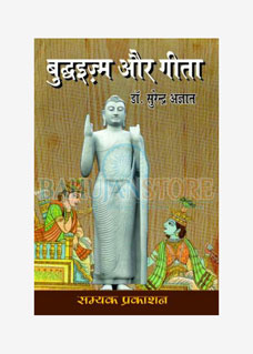 Budhism Or Geeta