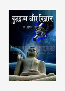 Budhism Or Vigyan