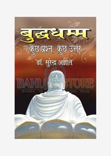 Budhdhamm : Kuch Prashan, Kuch Utter