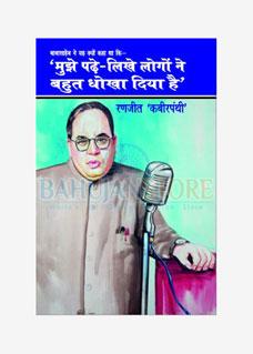 Mujhe Padhe Likhe Logo ne bahut Dhokha Diya Hain?
