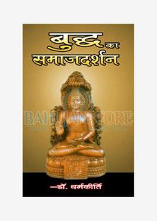 Buddha ka Samajdarshan
