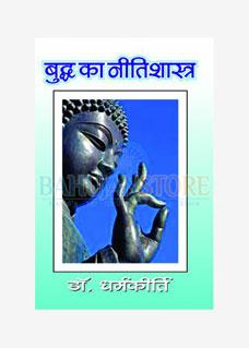 Buddh ka Nitishashtra