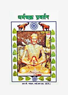 Dharmchakra Pravartan