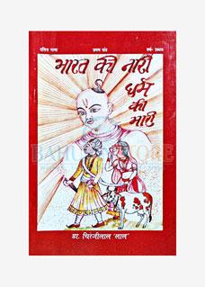 Bharat ki Nari Dharm ki Mari