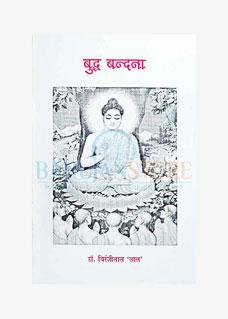 Buddh Vandana