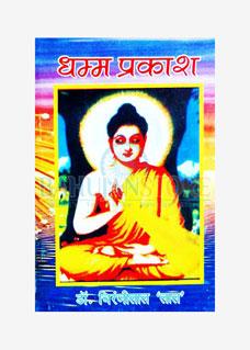Dhamm Prakash