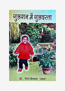 Gulshan me Guldasta (Kavita Sangrah)
