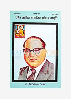Dalit Sahitya Samajik Darpan va Jagrati