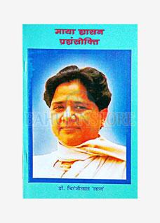 Maya Shasan Prashansokti (Kavita Sangrah)